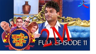MUNDRE KO COMEDY CLUB 11 PASHUPATI SHARMA by Aama Agnikumari Media
