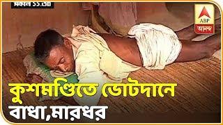 কুশমণ্ডিতে বুথে বিজেপি সমর্থক ভোটারদের 'ভোটদানে বাধা, মারধর' তৃণমূলের, দুপক্ষের বচসা| ABP Ananda
