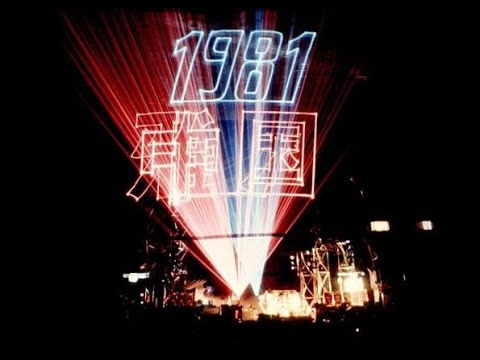 JEAN MICHEL JARRE - Beijing 1981 Full Radio broadcast