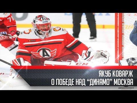 """Якуб Коварж - о победе над """"Динамо"""" Москва"""