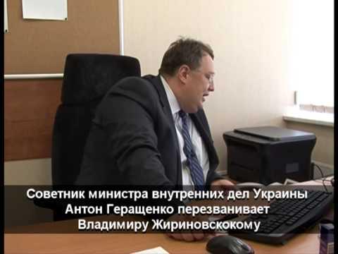 Жириновский звонит Авакову