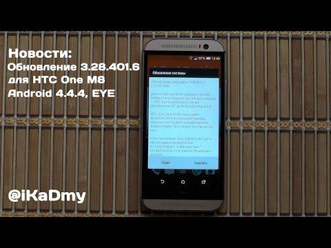 Новости: Обновление 3.28.401.6 для HTC One M8 (Android 4.4.4, EYE)
