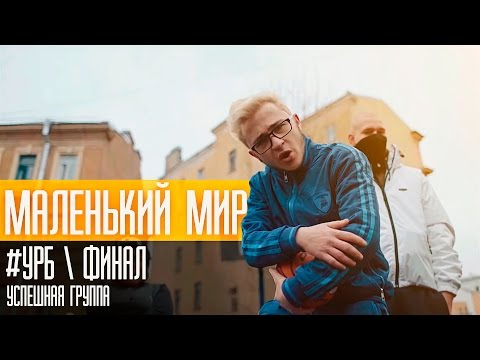 Джарахов - МАЛЕНЬКИЙ МИР (#УРБ, Финал)