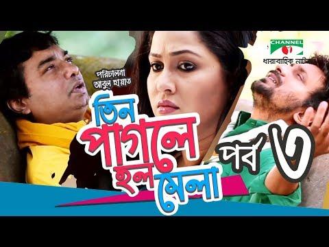 Tin Pagola Holo Mela, E03, Bangla Natok 2017, Ft. Agun, Saju Khadam, Shatabdi
