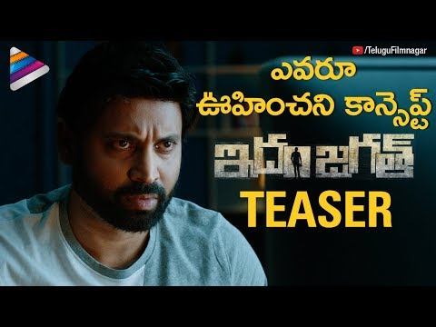 Idam Jagath Teaser | Sumanth | Anju Kurian | 2018 Latest Telugu Movie Teasers | Telugu FilmNagar
