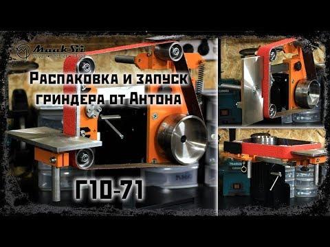 Распаковка и запуск гриндера от Антона Г10-71