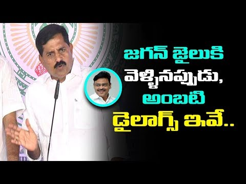 Minister Adinarayana Reddy Comments On YSRCP Ambati Rambabu | Adinarayana Reddy Fires on YS Jagan