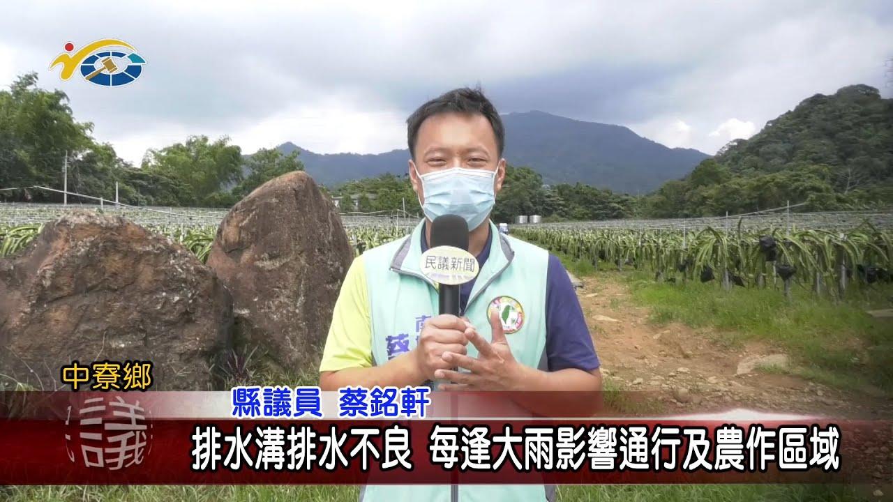 20210819 民議新聞 排水溝排水不良 每逢大雨影響通行及農作區域(縣議員 蔡銘軒)