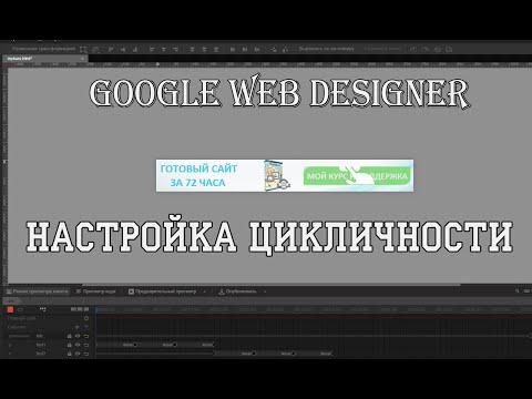 Как настроить цикличность баннера в Google Web Designer