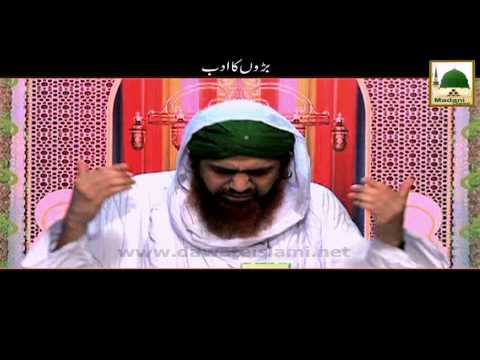 Baron Ka Adab - Short Bayan By Haji Imran Attari video