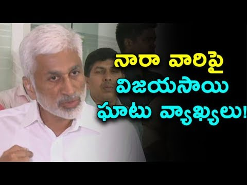 YSRCP Vijaya Sai Reddy Comments On Nara Politics | Vijaya Sai Reddy About TDP & Congress Alliance