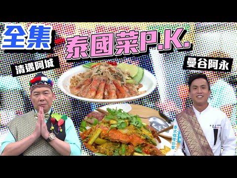 台綜-型男大主廚-20190923 清邁阿城和曼谷阿永泰國菜PK