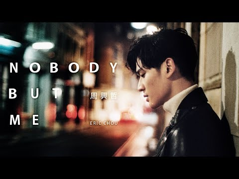 Eric周興哲《Nobody But Me》Official Music Video