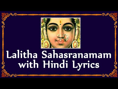 Lalitha Sahasranamam Hindi Lyrics - Devotional Lyrics - Easy To Learn video