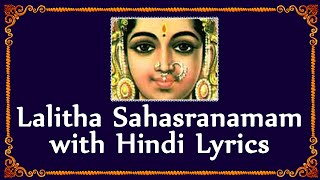 Lalitha sahasranamam HINDI LYRICS - Devotional Lyrics - Easy to Learn - BHAKTI TV