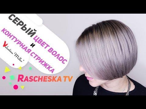 Серый цвет волос и контурная стрижка