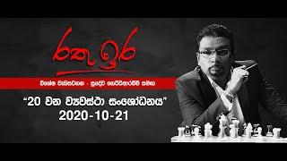 Rathu Ira 2020-10-21