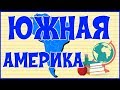 ЮЖНАЯ АМЕРИКА mp3