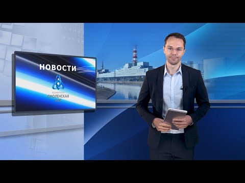 Десна-ТВ: Новости САЭС от 12.11.2019