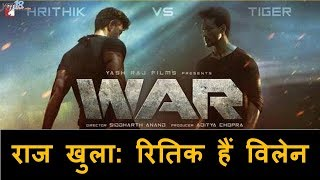 War | Official Teaser | Who Is Hero And Villain | Hrithik Roshan or Tiger Shroff