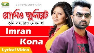Romeo Juliet By Kona & Imran | Album Shondharo MeghoMala | Official lyrical Video