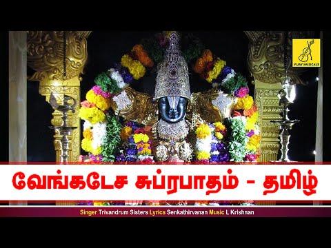 Suprabatham - Tamil || Kaappaatruvaaye Sri Venkatesa || Trivandrum Sisters || Vijay Musicals