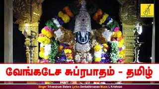 Suprabhatham Tamil Kaappaatruvaaye Sri Venkatesa Trivandrum Sisters Vijay Musicals