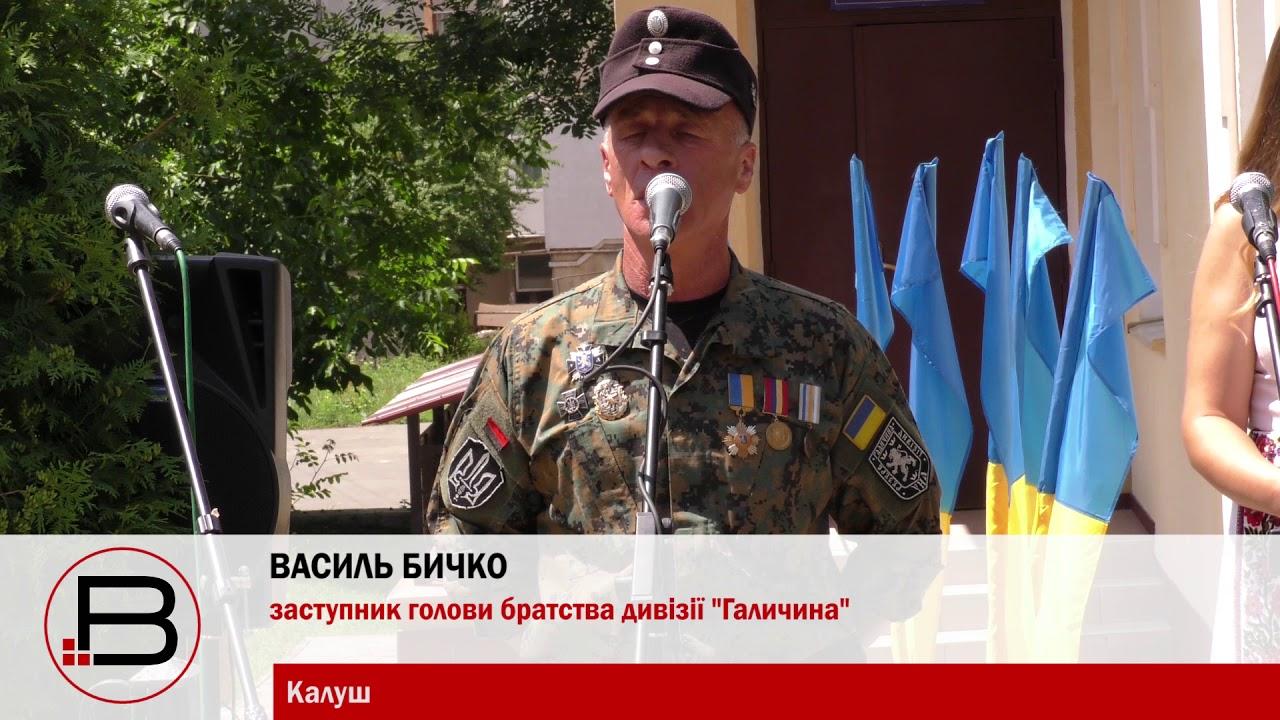 """У Калуші відкрили меморіальний горельєф поручнику дивізії """"Галичина"""""""