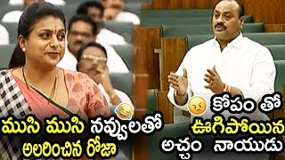 MLA Roja Smiling When Seeing Acham Naidu Frustration on Assembly Sections | telugu entertainment Tv