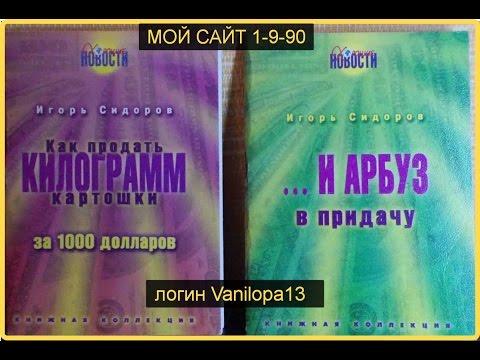 О пользе чтения толстых книг /или советы тёти  Сары =Артур  Паравозов