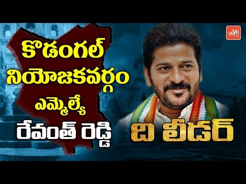 Telangana Congress Leader Revanth Reddy Political Progress Report | Kodangal, Mahabubnagar | YOYO TV