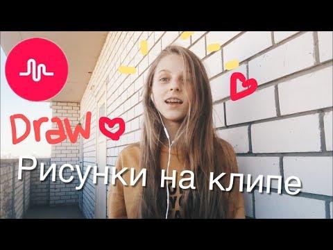 КАК РИСОВАТЬ НА КЛИПАХ В МЮЗИКАЛИ - Musical.ly draw