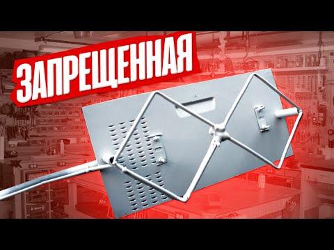 Запрещенная Антенна цифрового TV DVB T2  СВОИМИ РУКАМИ