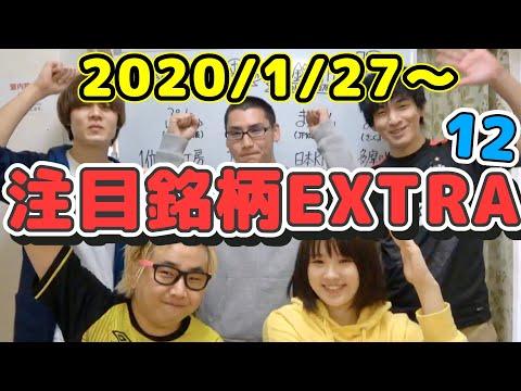 【株Tube EXTRA#66】2020年1月27日~の注目銘柄TOP12