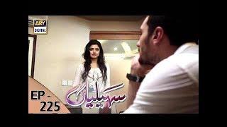 Saheliyaan Episode 225 - 20th September 2017 - ARY Digital Drama