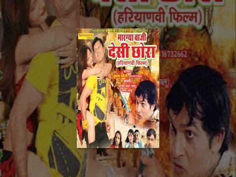 Margya Baji Desi Chhora | मरग्या बाजी देसी छोरा | Haryanvi Full Movies | Subhash Foji, Arti video