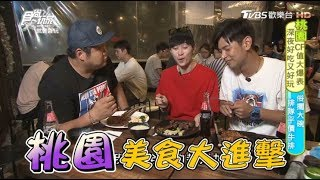 [ENG SUB]Find The Best Food In Taoyuan, Taiwan 20180814 Super Taste(HD)