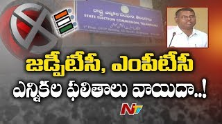 EC postpones Telangana ZPTC And MPTC Election Counting from 27th May