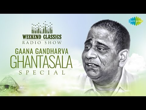 Ghantasala -Weekend Classic Radio Show | RJ Jayashree | Neelavanka Thongi | Aalayana Valisina |Prema