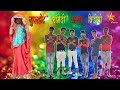 Bhojpuri New Song Remix By Comedy Dance Video Full HD Singer Khesari Lal Yadav
