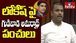 MLA Gudivada Amarnath Reddy First Speech In AP Assembly | hmtv