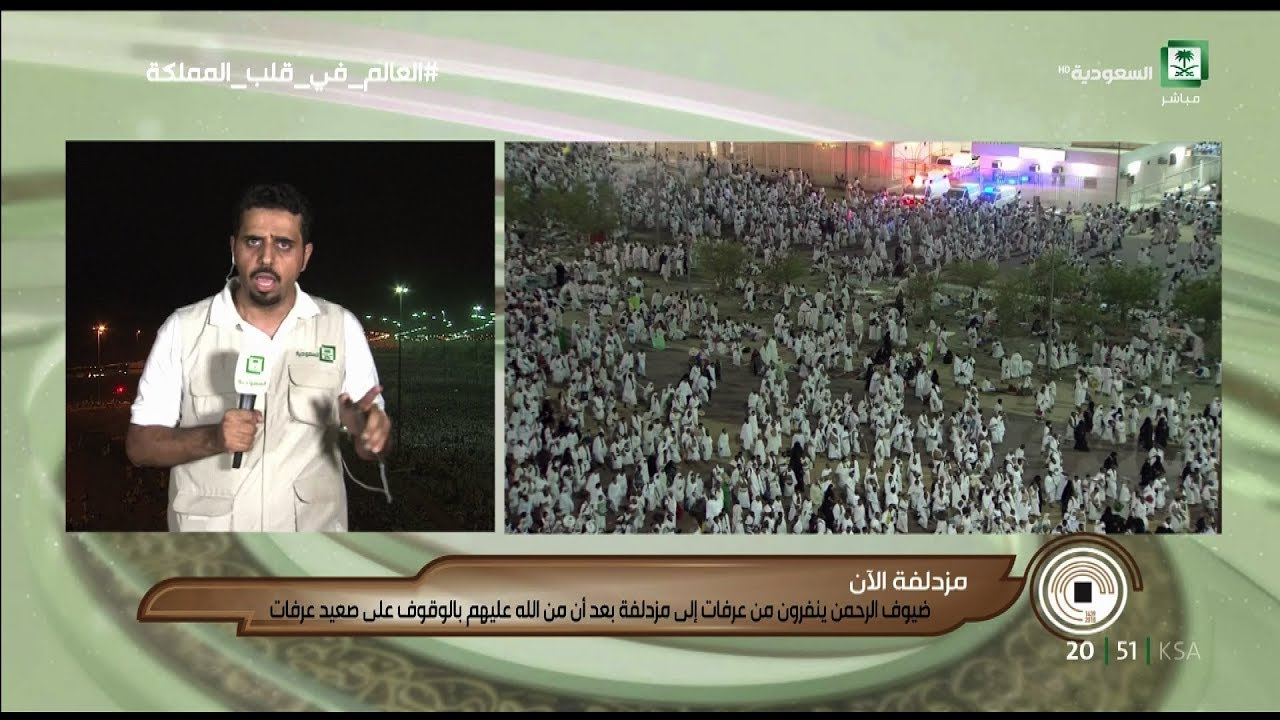 Hajj Live 1439 - 2018 - Makkah Live - Mina Live - Arafat Live - Muzdalifah Live