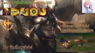 RNW - สอนเล่น Pantheon นักรบสงครามเเห่ง Targon (LOL)