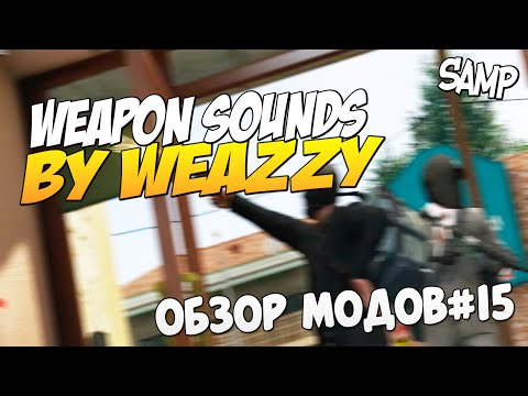 Weapon Sounds By Weazzy