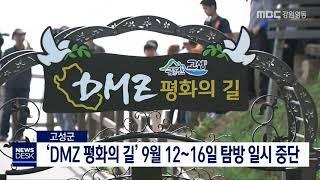 'DMZ 평화의 길' 추석 연휴 탐방 중단