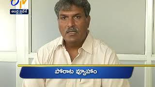 Andhra Pradesh | 18th July 2018 | Ghantaravam | 6 AM | News Headlines