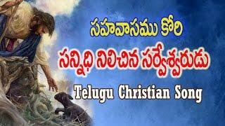 Sahavasam kori | Telugu Christian Song | 2016 | HOPE Nireekshana TV
