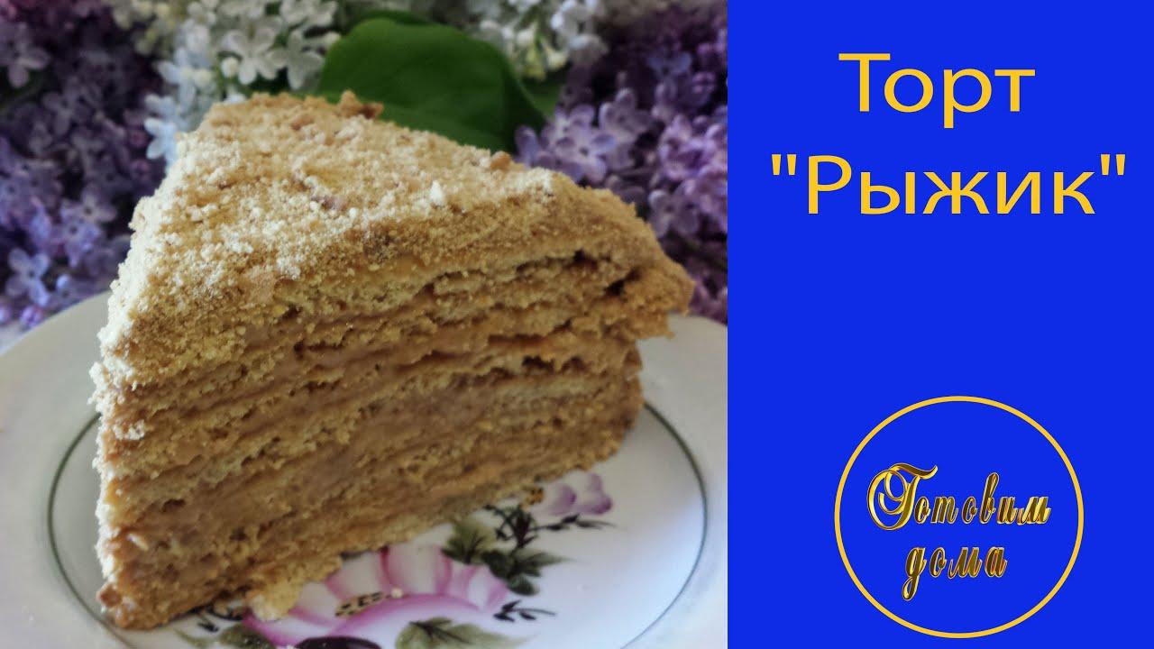 Рецепт торт рыжик классический