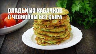 Оладьи из кабачков с чесноком (без сыра) — видео рецепт
