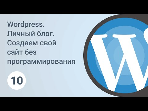 """Wordpress. Личный блог. API """"Вконтакте"""". Урок 10 [GeekBrains]"""